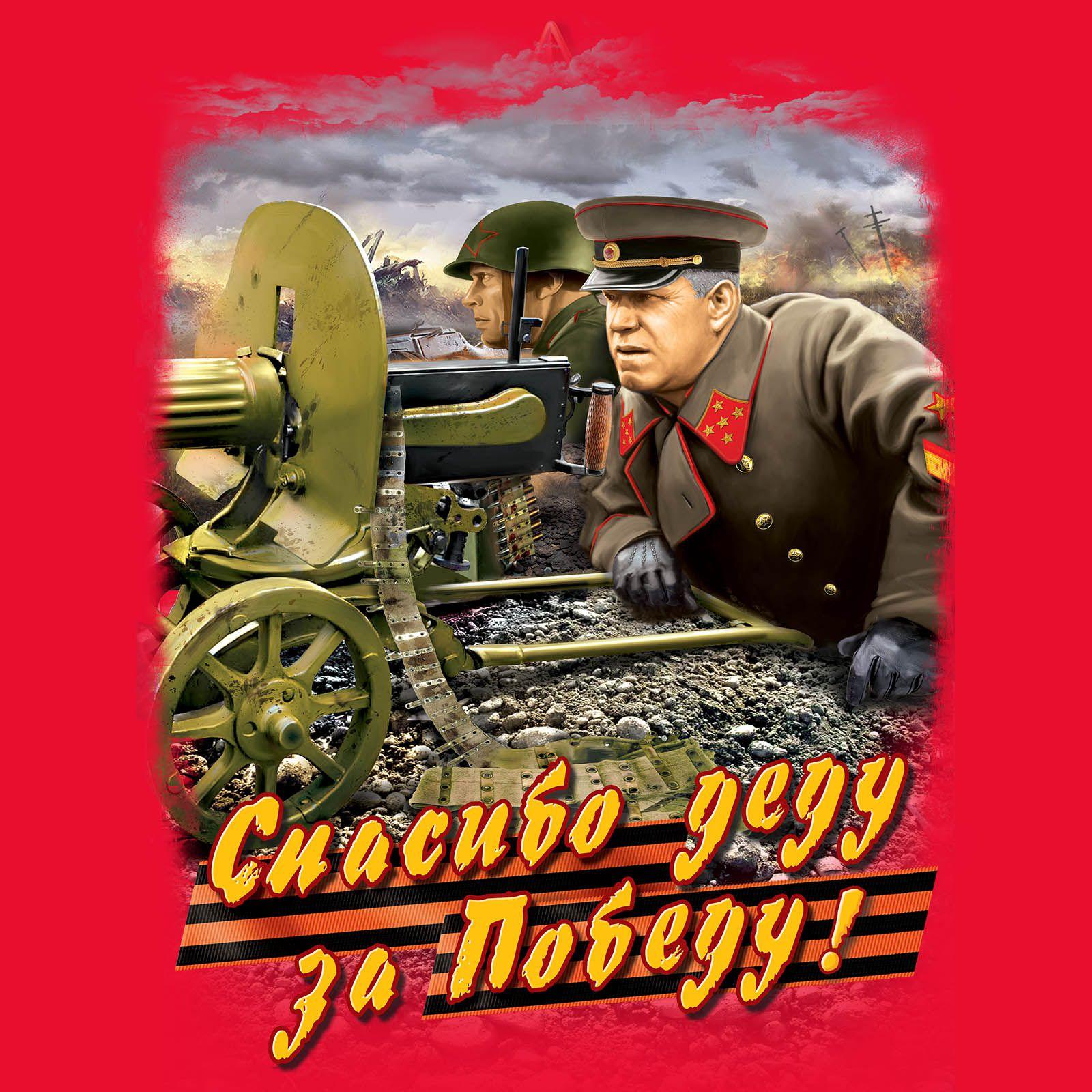 """Футболка """"Спасибо деду за Победу"""" с Жуковым"""