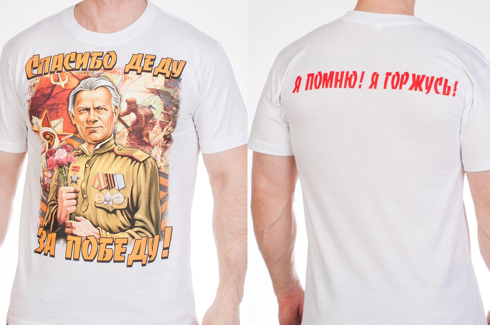 "Заказать футболки ""Спасибо за Победу"""