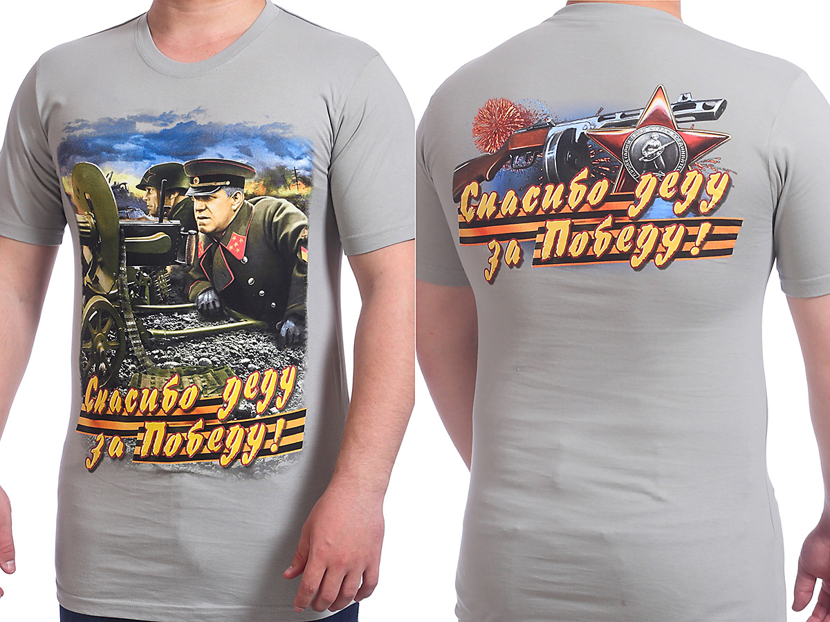 """Цена футболки """"Спасибо за Победу!"""" с Жуковым самая выгодная"""