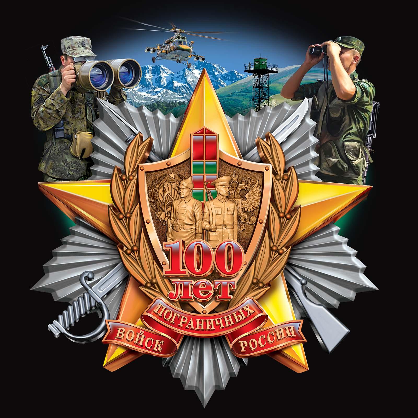 Мужская хлопковая футболка «100 лет Пограничным войскам» - авторский принт