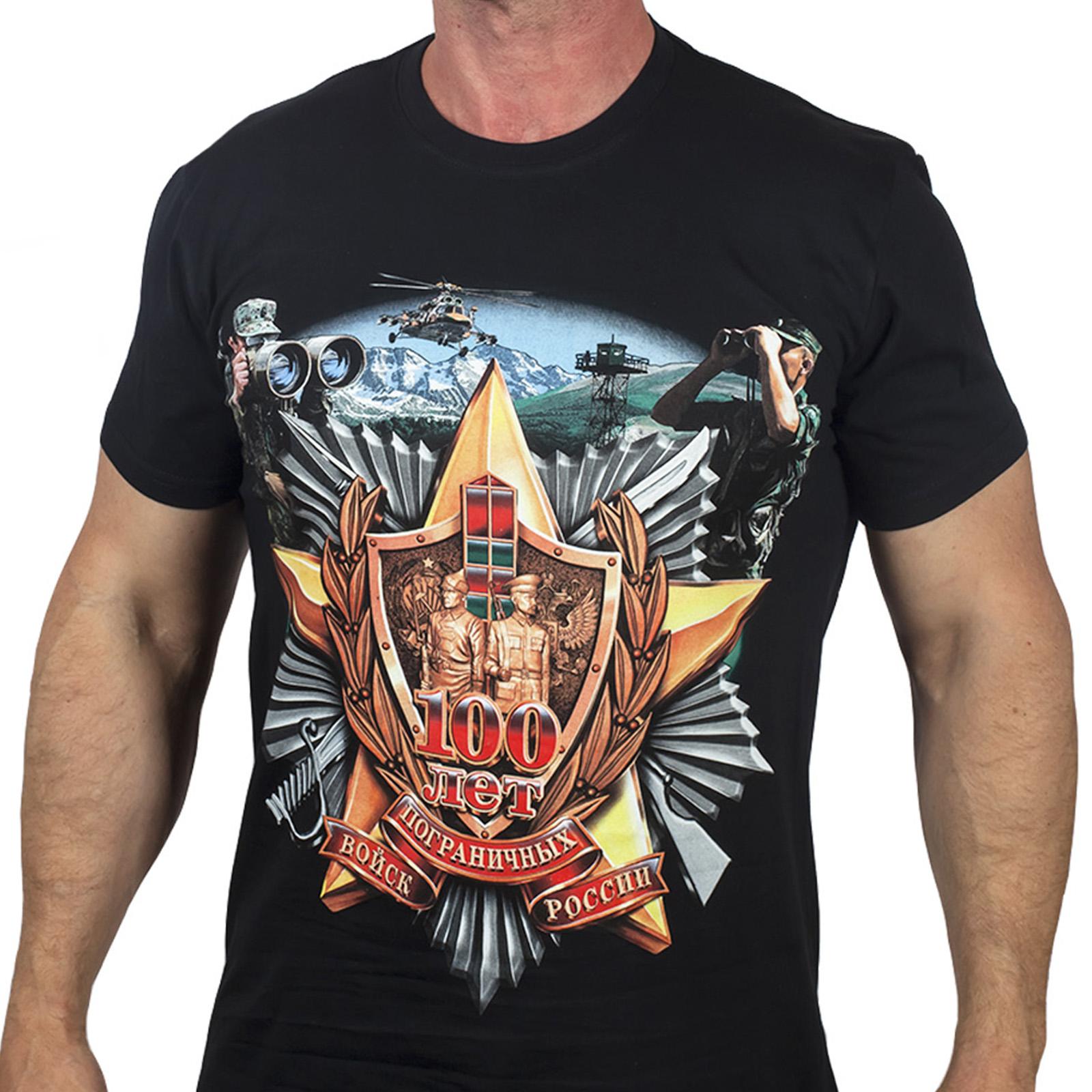Мужская хлопковая футболка «100 лет Пограничным войскам»