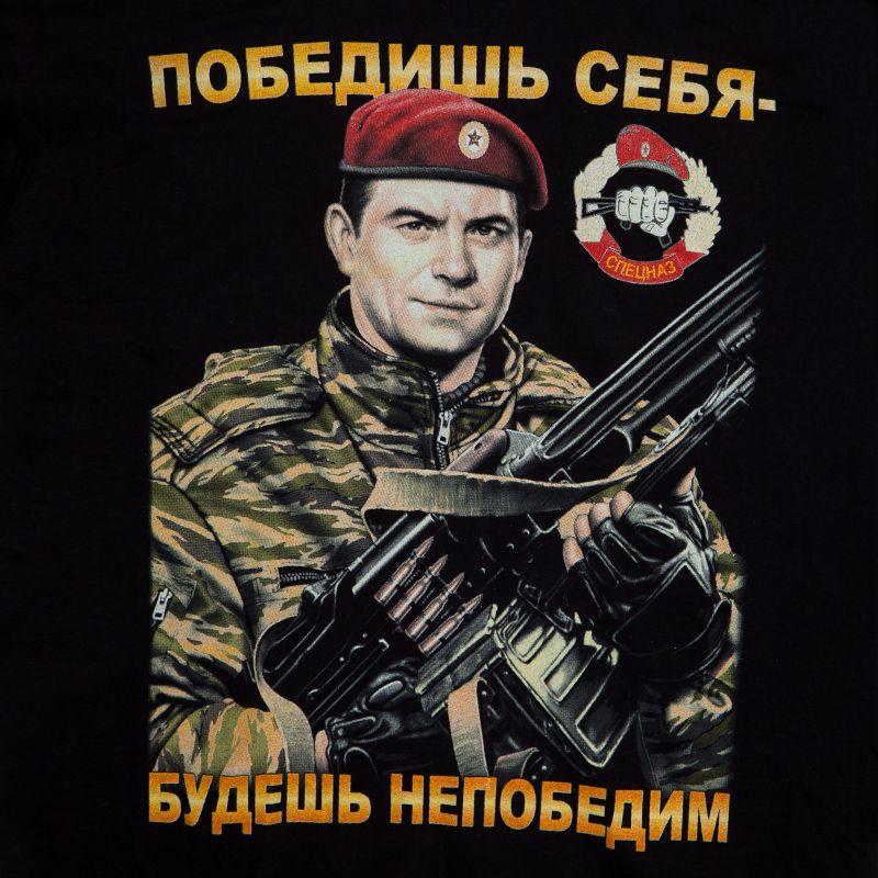 Футболка Спецназа Внутренних войск - цветной принт