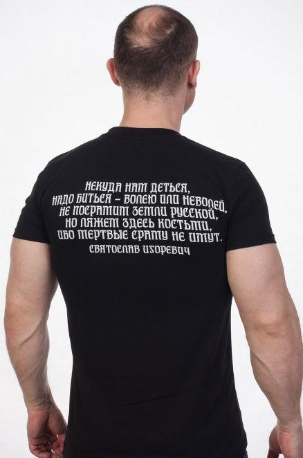 Заказать футболку «Святослав Игоревич»