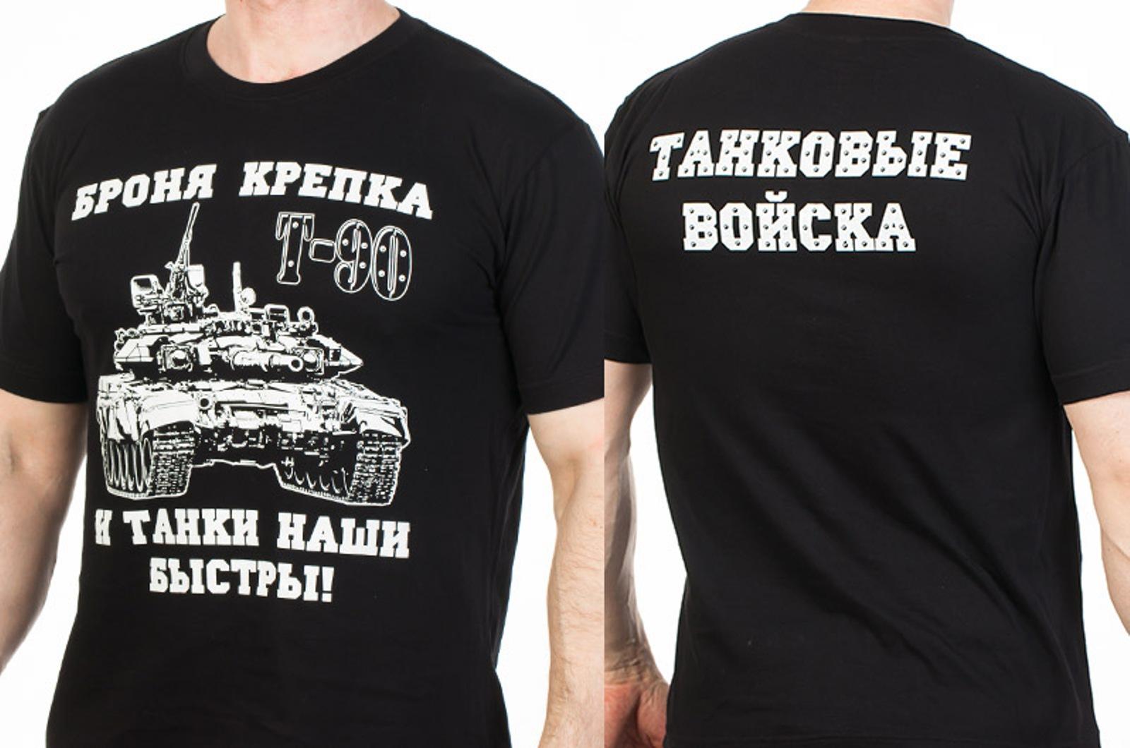 """Заказать футболки """"Танки наши быстры"""""""