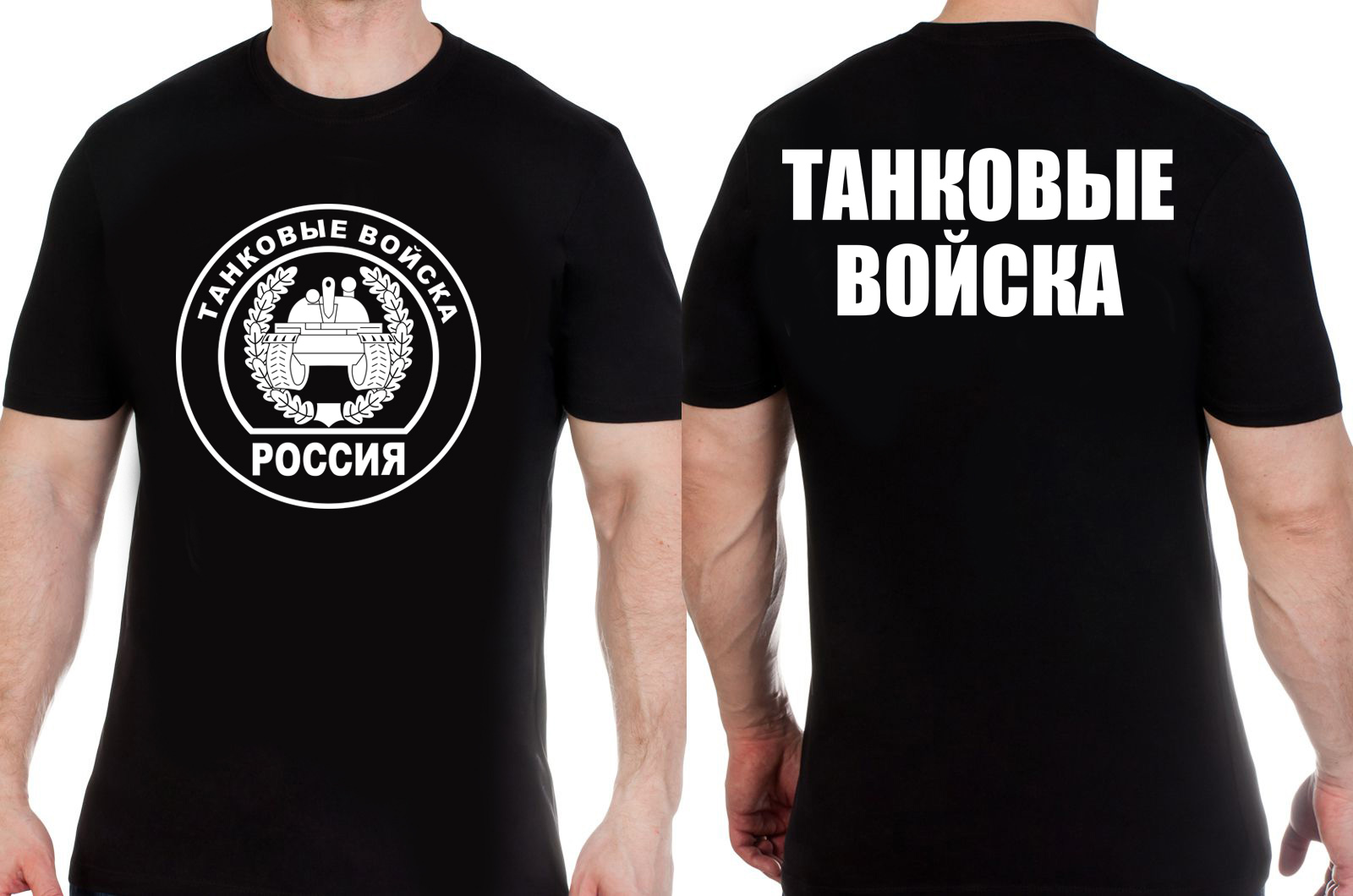 Заказать футболку танкисту
