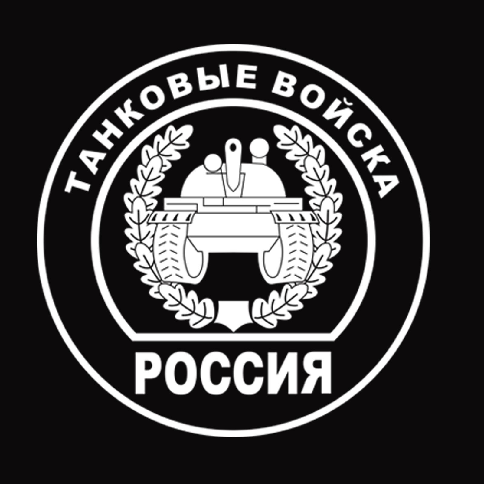 Футболка танкисту