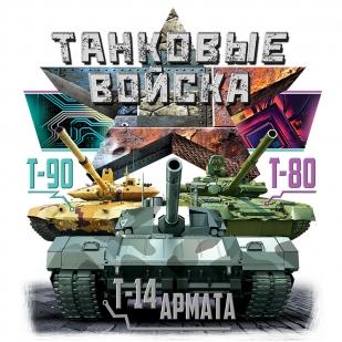 """Футболка """"Танковые войска"""" с авторским принтом"""