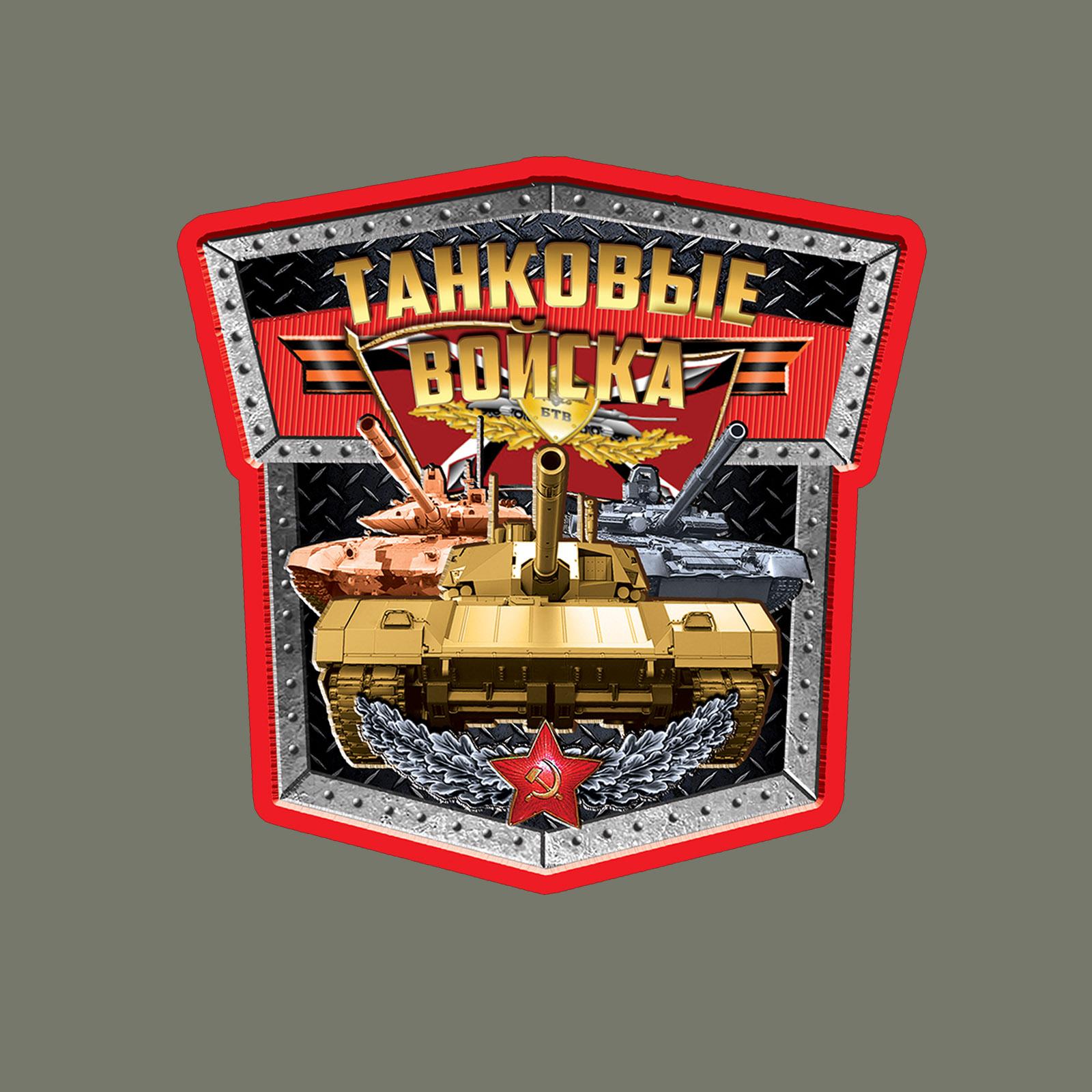 Хлопковая классическая футболка Танковых Войск.