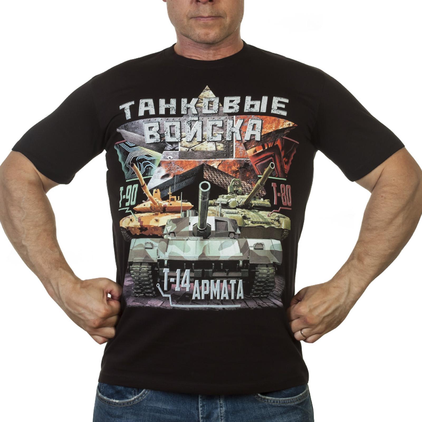 Футболка Танковых войск