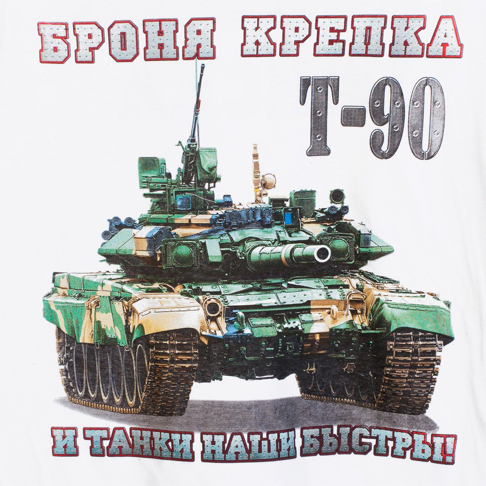 Белая футболка танкиста