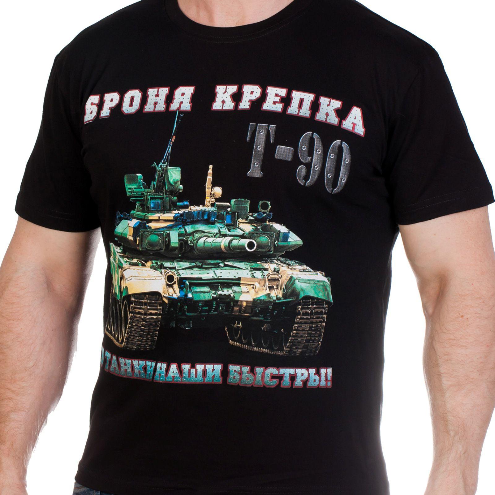 Футболка Танковые войска