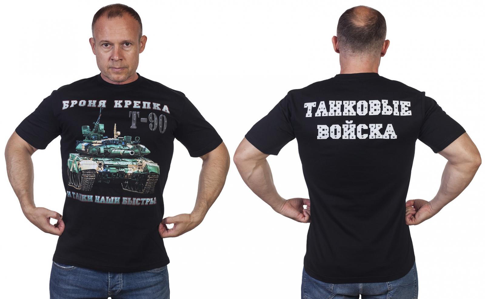 Футболка Танковые войска - купить оптом