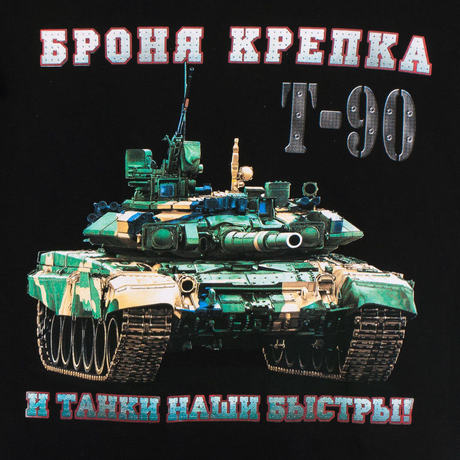 Футболка Танковые войска - оригинальный принт
