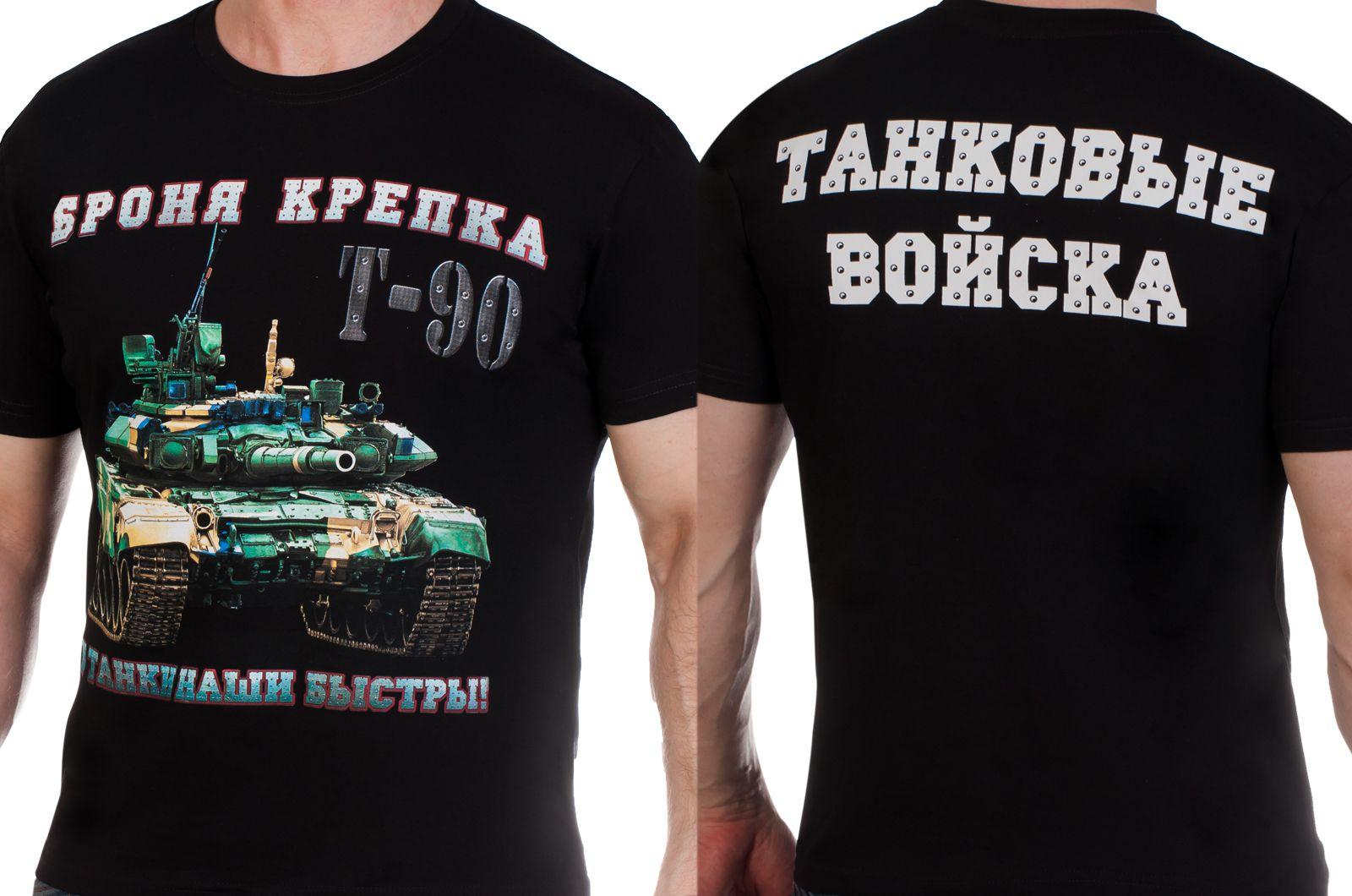 Заказать футболки Танковые войска