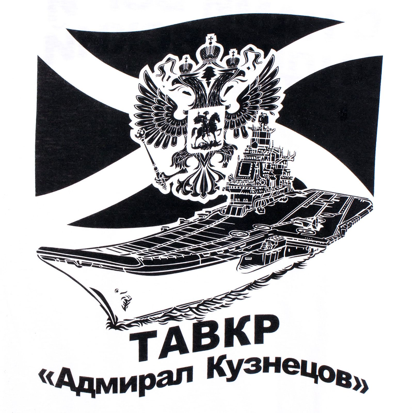 Белая футболка ТАВКР «Адмирал Кузнецов»