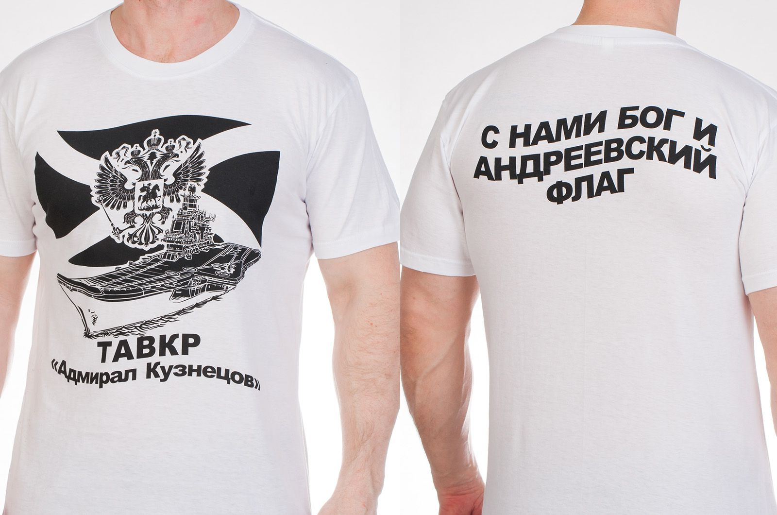 Заказать футболки ТАВКР «Адмирал Кузнецов»