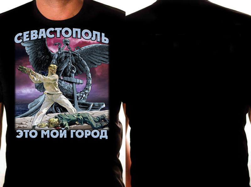 """Футболка """"Третья оборона Севастополя"""""""