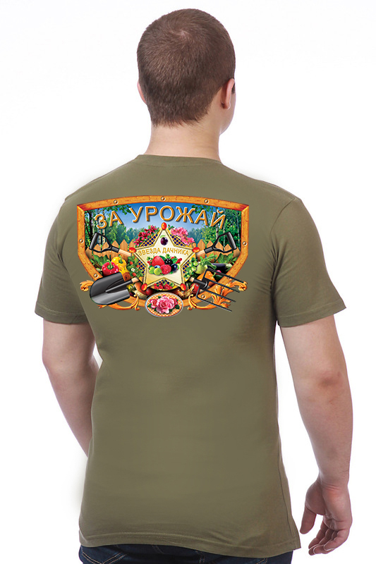 """Купить футболки """"Урожай дачника"""""""