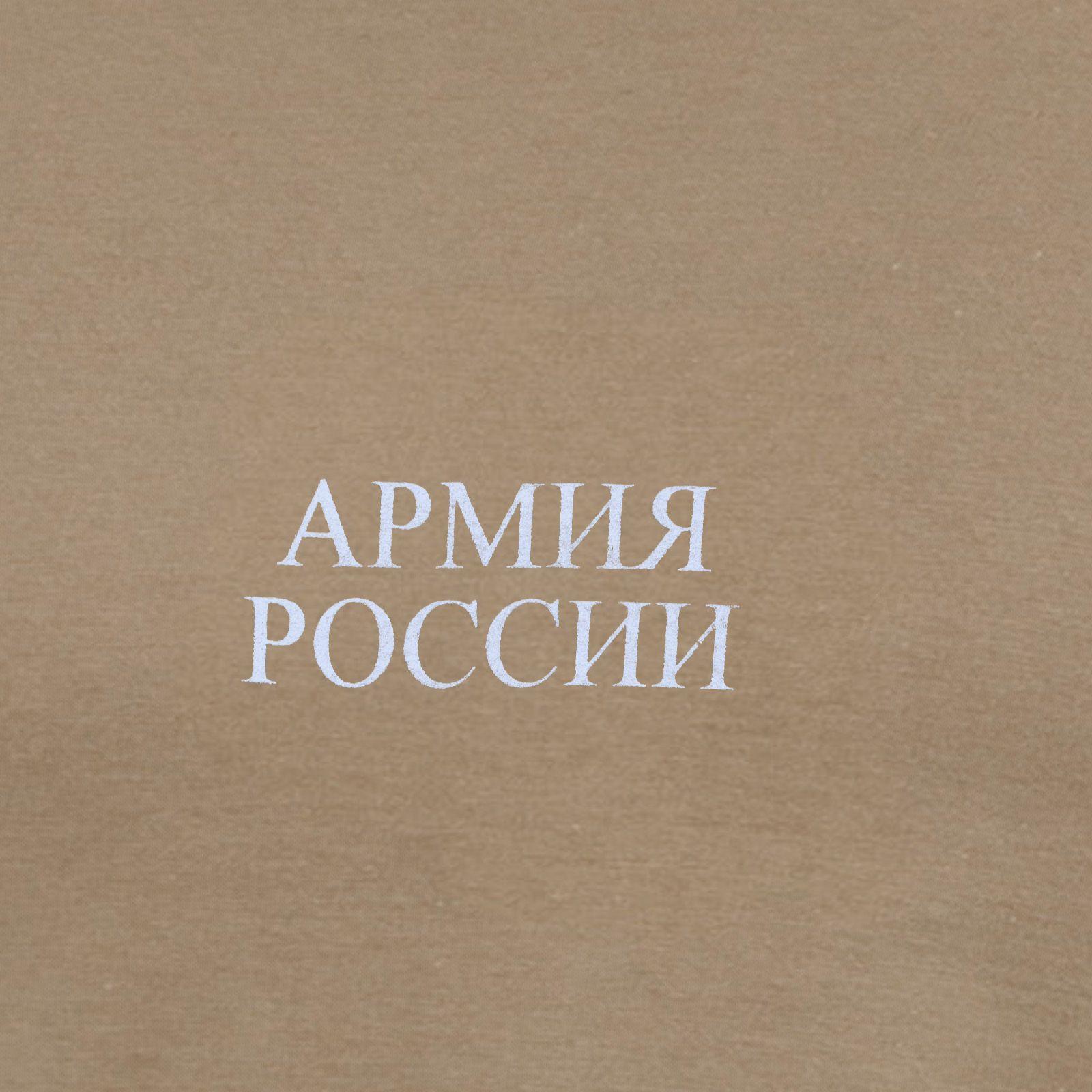 Футболка уставная  «Армия России» песочного цвета
