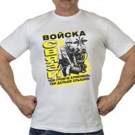 Мужская футболка «Войска Связи»