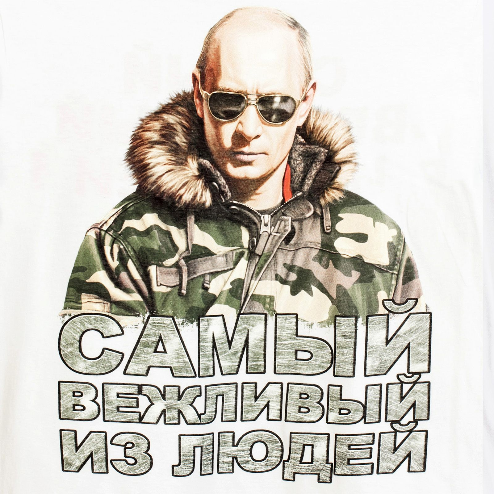 Белая футболка с изображением Путина
