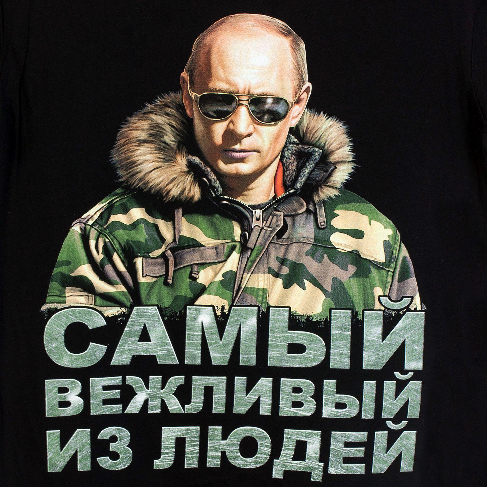 """Футболка """"Путин - самый вежливый человек"""" - оригинальный принт"""