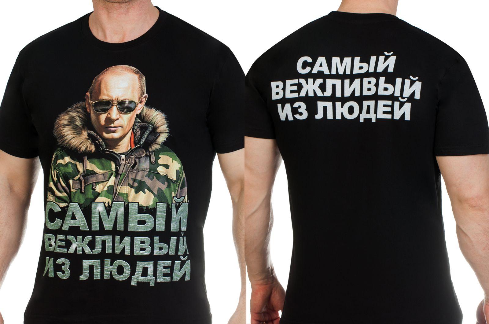 """Заказать футболки """"Путин - самый вежливый человек"""""""