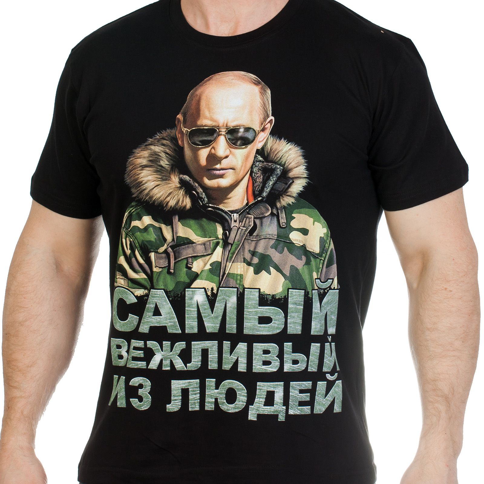 """Футболка """"Путин - самый вежливый человек"""""""