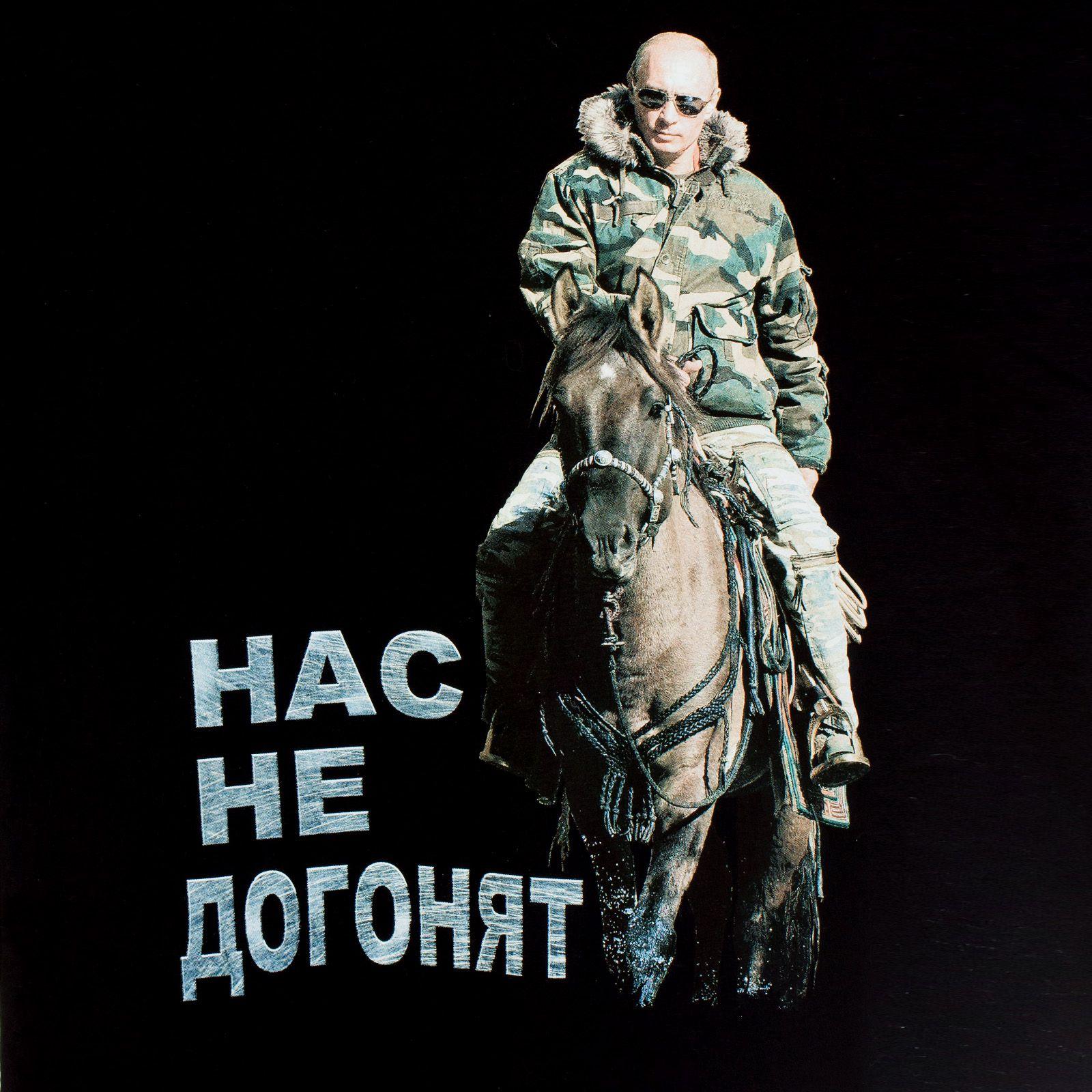 """Футболка с Путиным """"Нас не догонят"""" - цветной принт"""