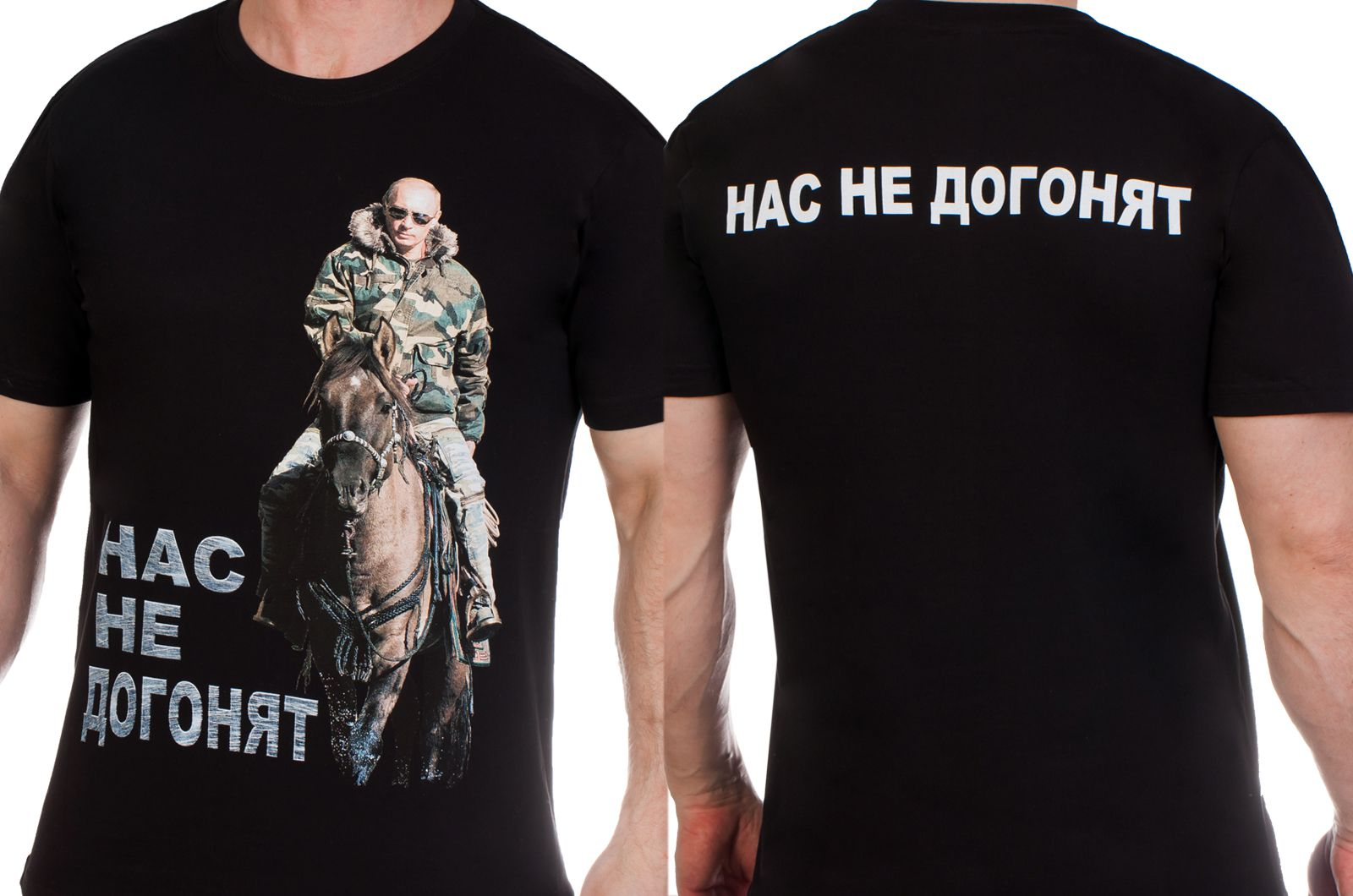 """Заказать футболки с Путиным """"Нас не догонят"""""""