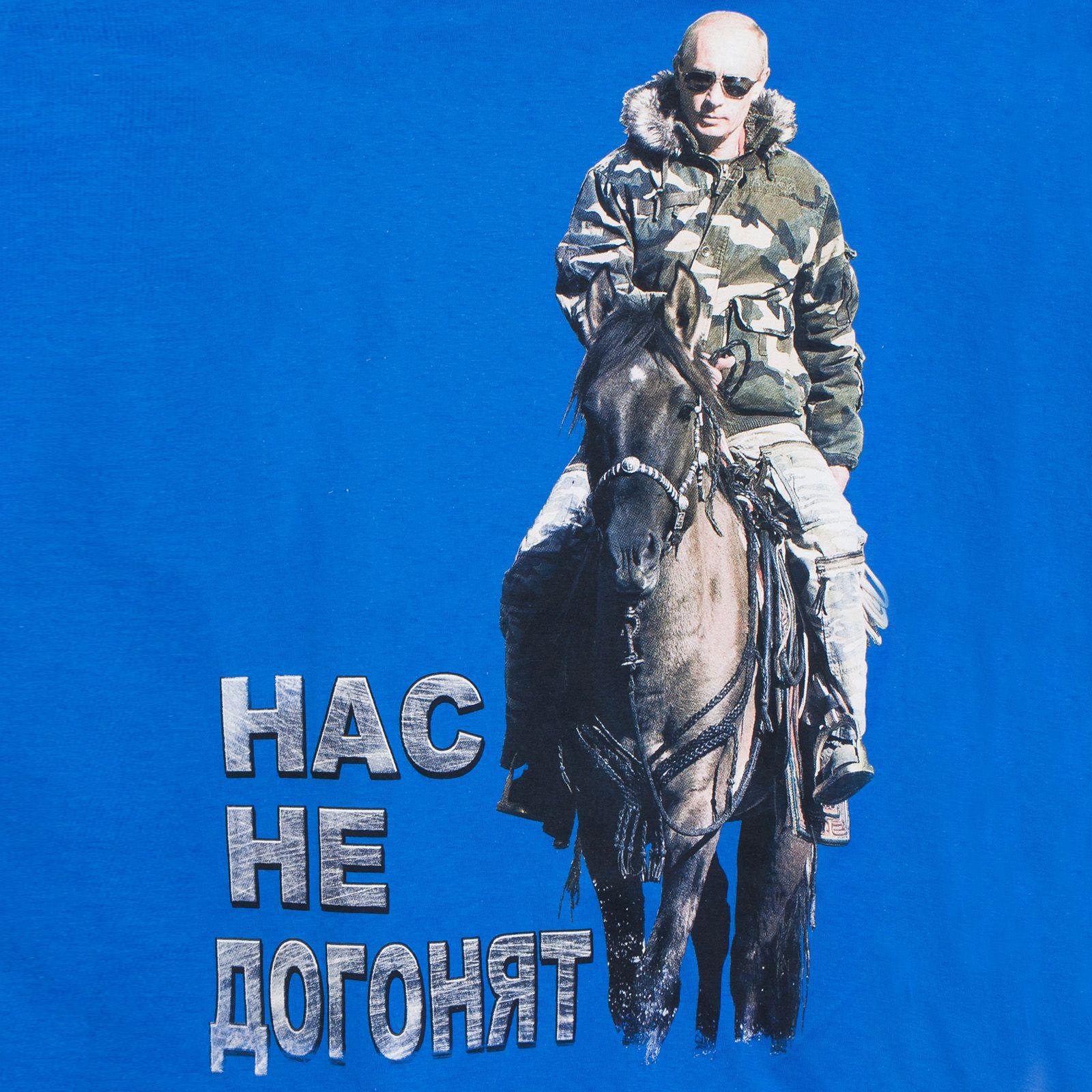Футболка Путина не догнать - авторский принт