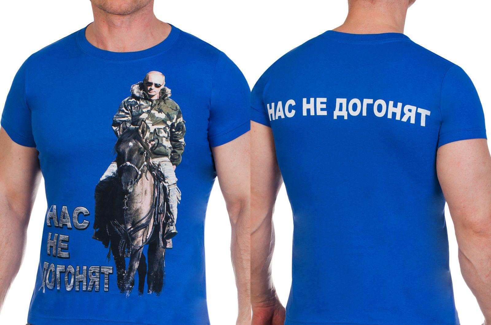 Заказать футболки Путина не догнать