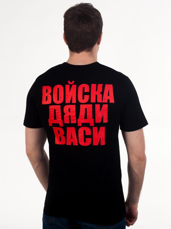 Футболка ВДВ «Войска дяди Васи»