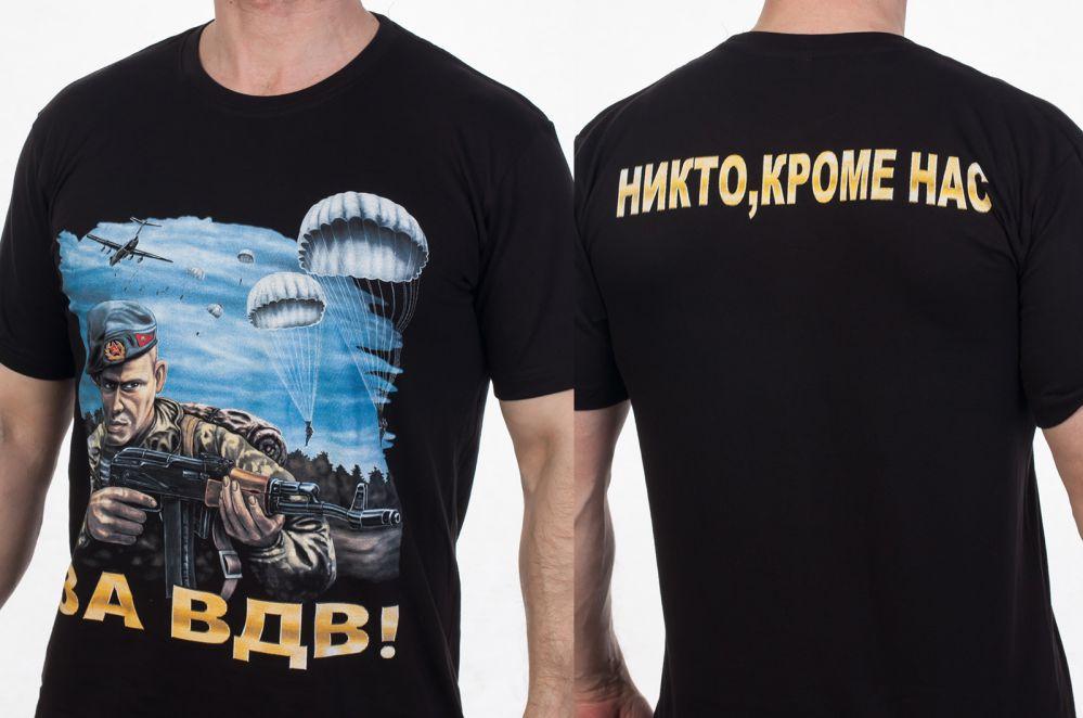 Футболка ВДВ «За ВДВ» - подарок героям десантникам
