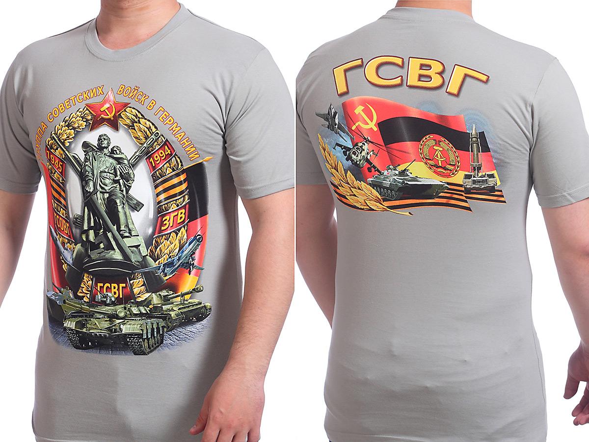 Выгодно купить футболки Ветеранам ГСВГ