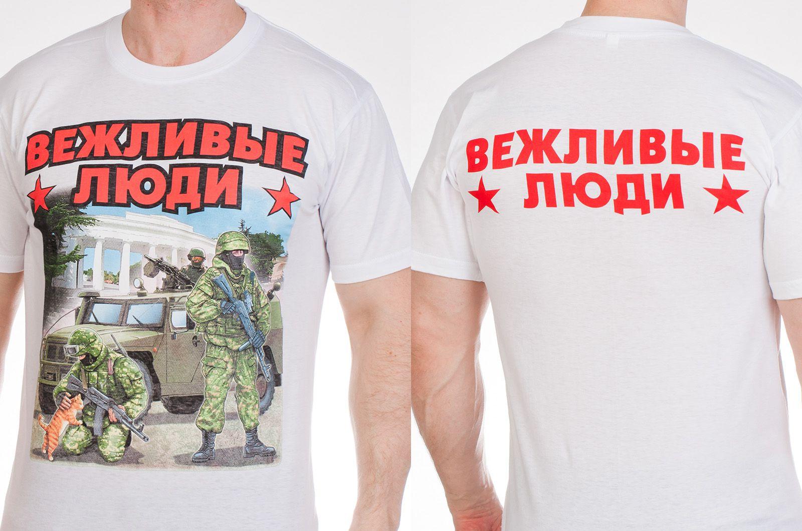 """Заказать футболки """"Осторожно! Вежливые люди"""" с доставкой"""