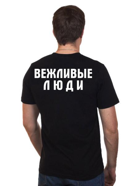 """Футболка из серии """"Вежливые люди"""""""