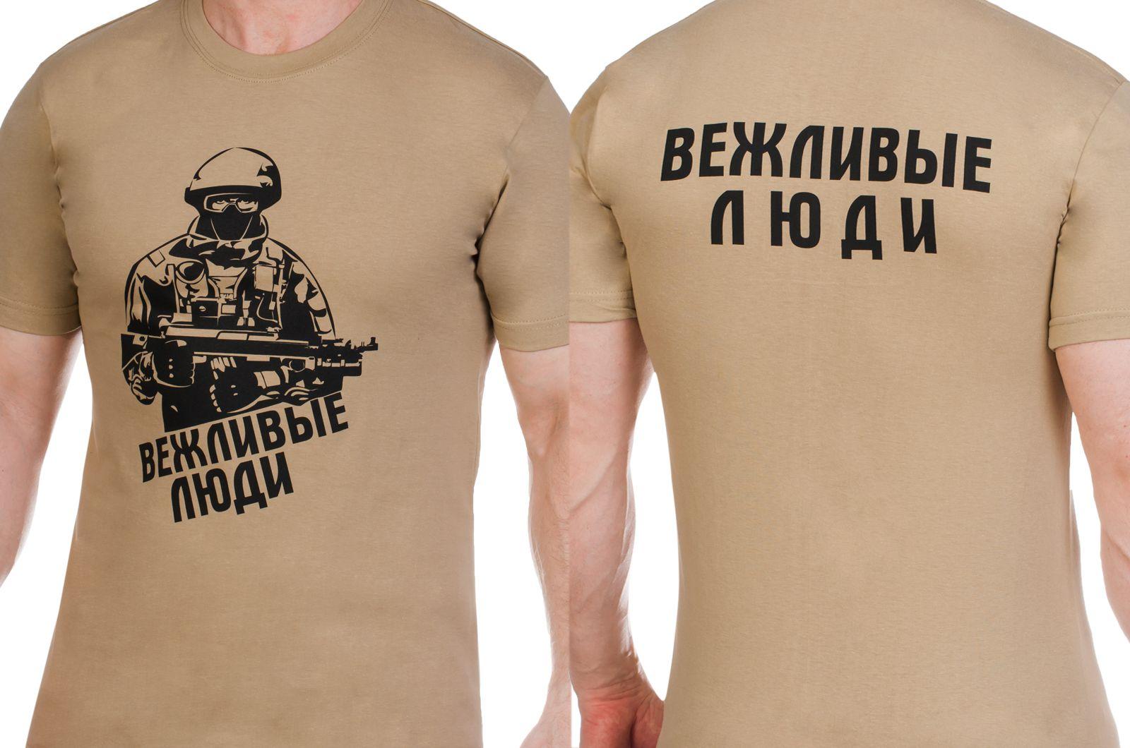 """Заказать футболки """"Вежливые военные люди"""""""