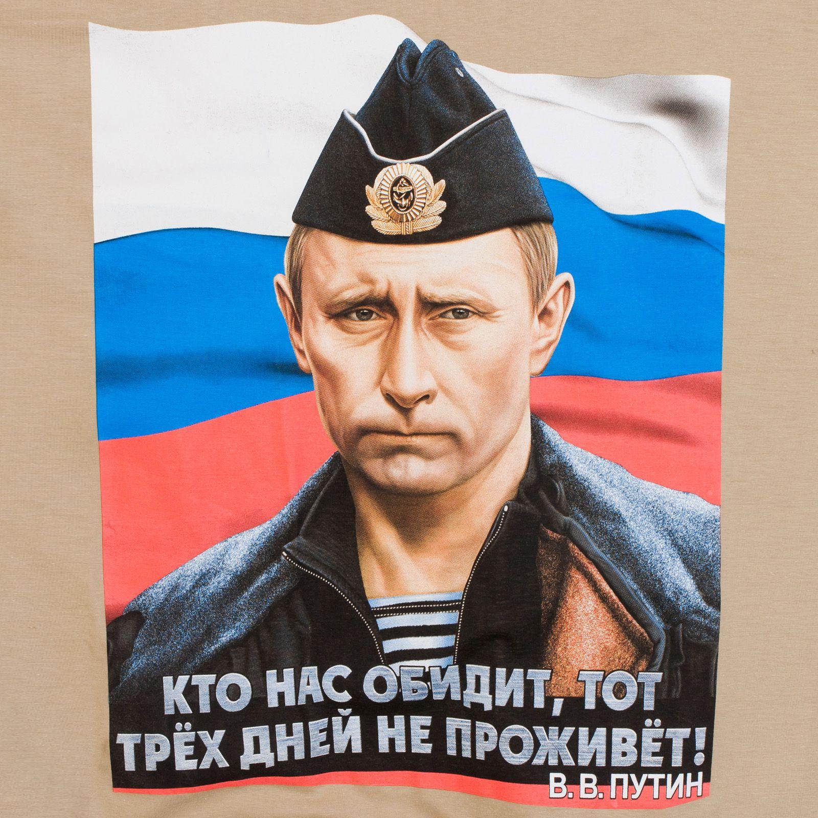 """Футболка """"Владимир Путин предупреждает"""" - цветной принт"""