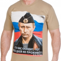 Футболка "Владимир Путин предупреждает"