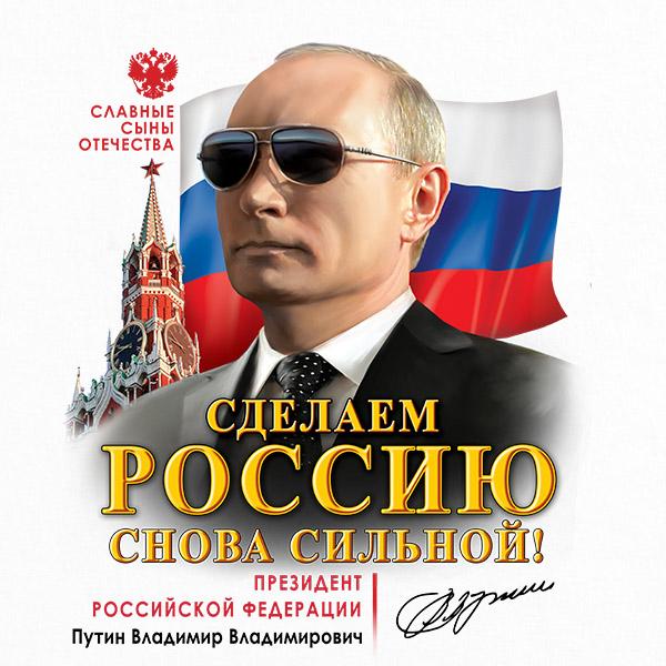Белая футболка с принтом Путина