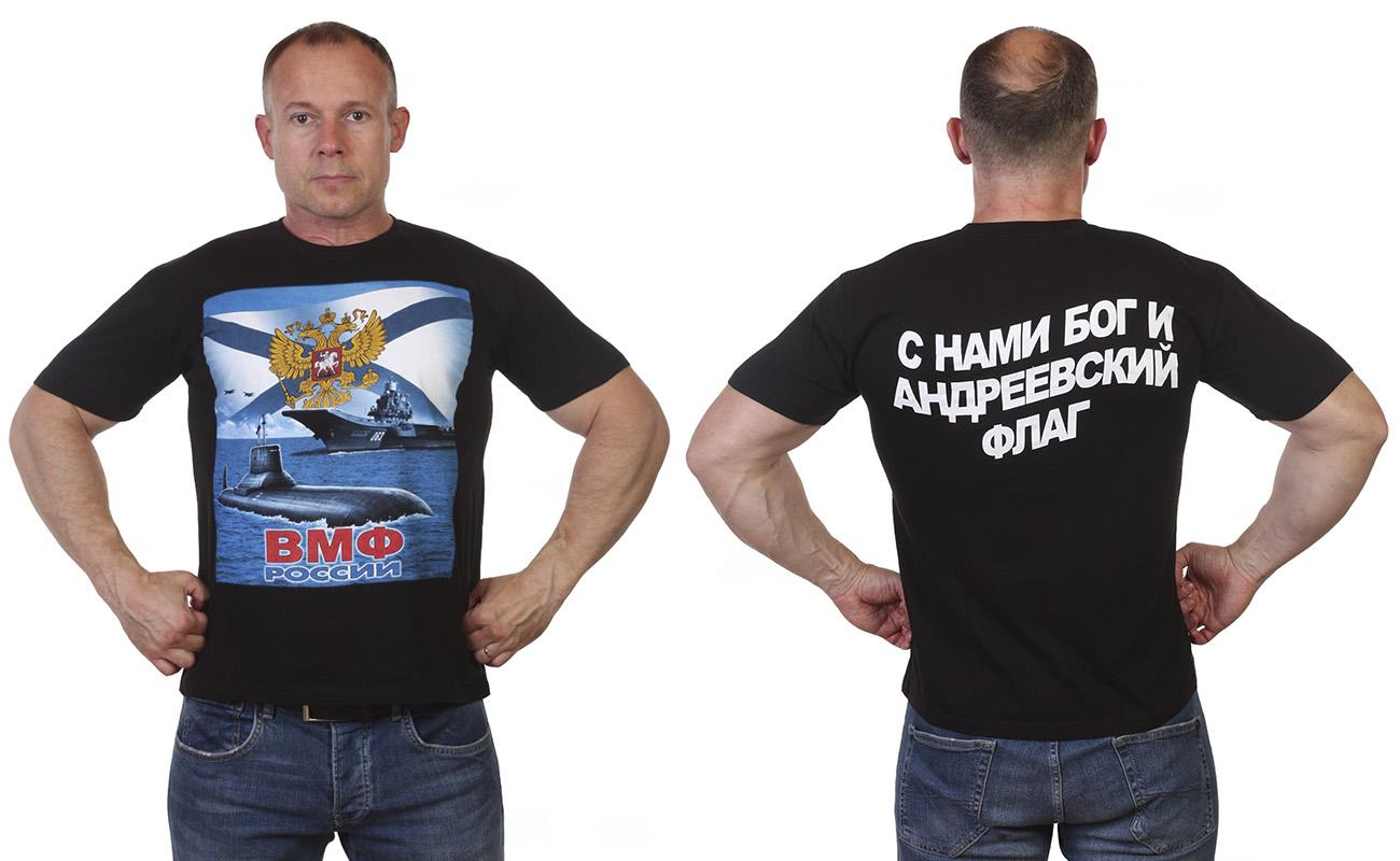 Футболка ВМФ С нами Бог и Андреевский флаг - с доставкой