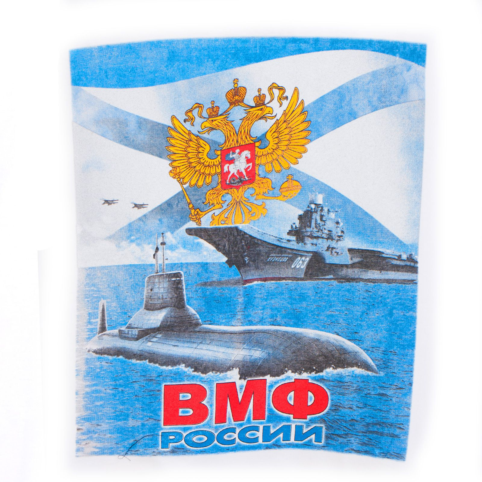 Белая футболка ВМФ «С нами Богь и  Андреевский флаг»