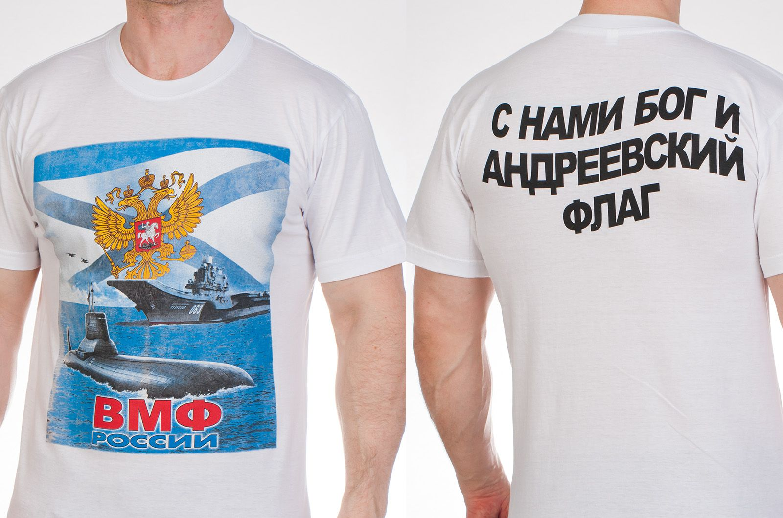 Заказать футболки ВМФ «С нами Богь и  Андреевский флаг»