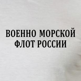 Белая однотонная футболка ВМФ