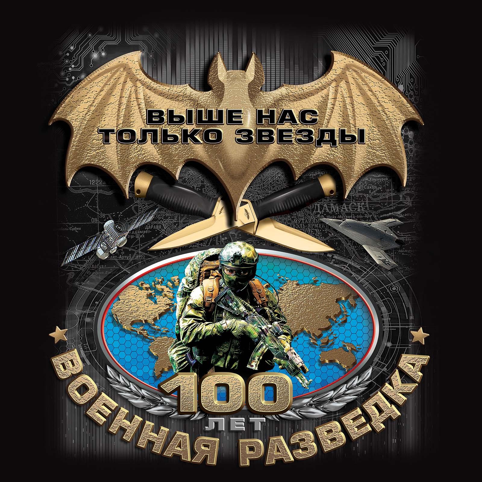 """Черная футболка """"Военной разведке 100 лет"""" с цветным принтом"""
