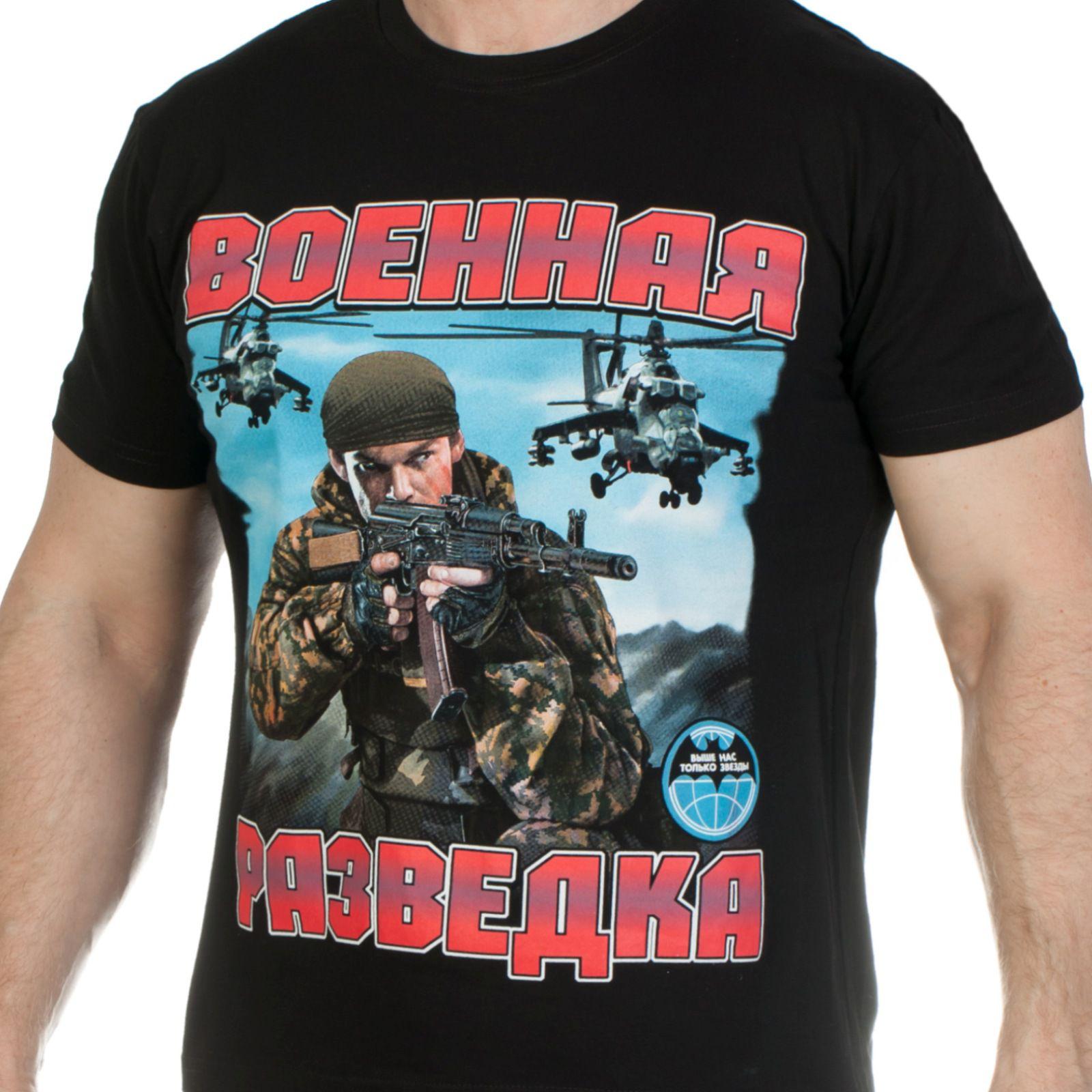 Купить футболку Военная Разведка с доставкой в любой город