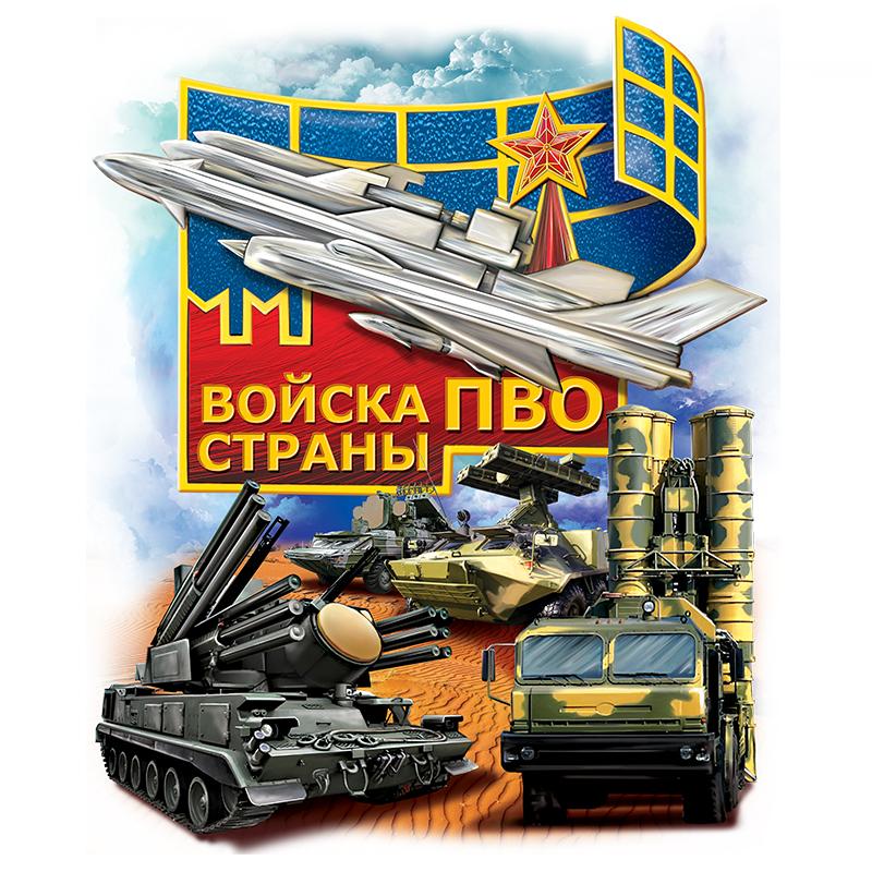 Футболка Войск ПВО - принт