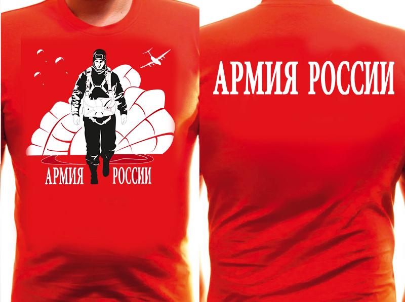 """Футболка """"Войска армии России"""" красная-аверс и реверс"""