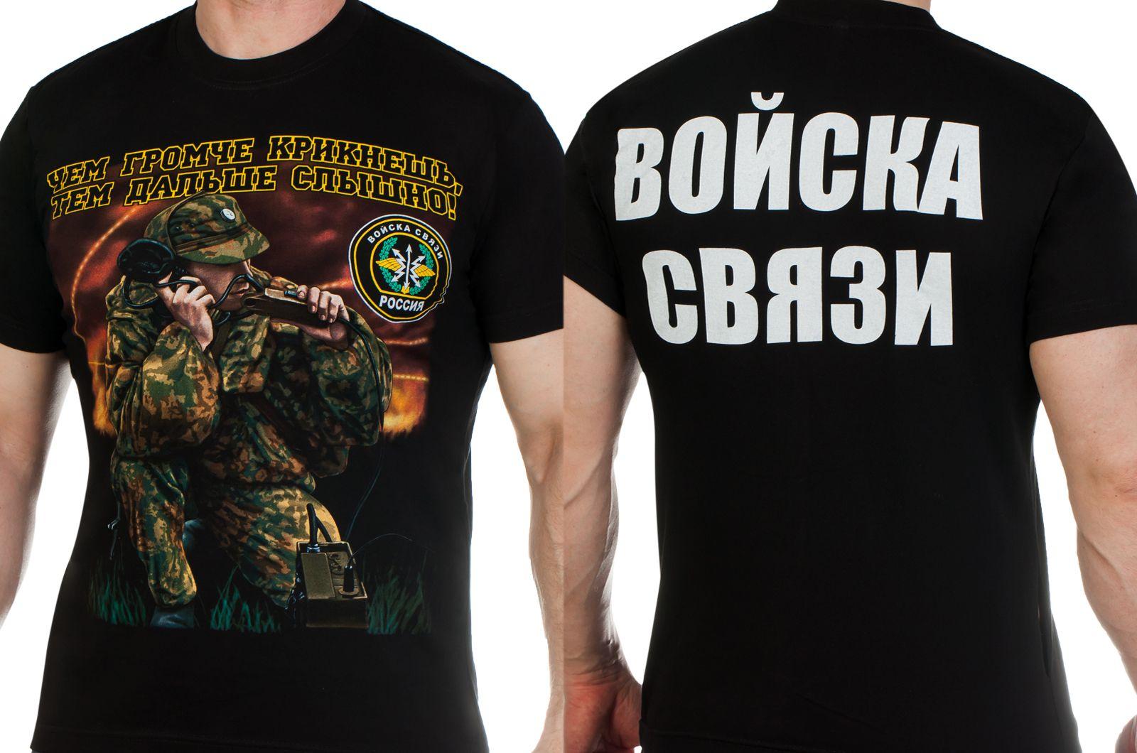 Заказать футболки «Войска Связи»